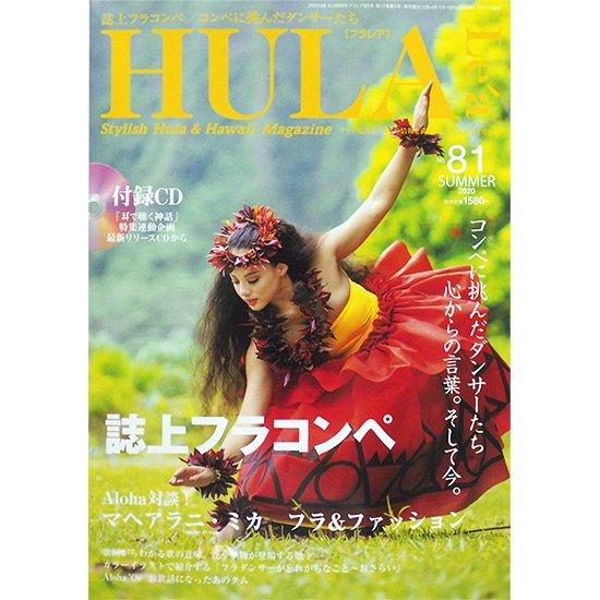 【雑誌】 フラレア 81号 (Hula Le'a) book-hlla-81 【メール便可】 送料無料 ※同梱不可
