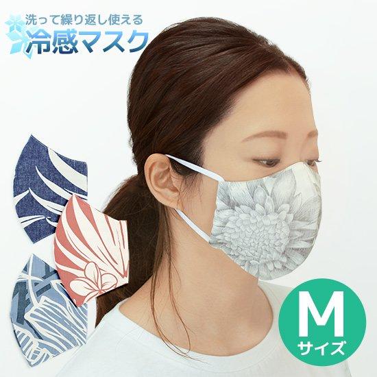 ひんやり冷感 立体マスク 大人用 Mサイズ 洗って繰り返し使える 既製品 布マスク 内側無地 mask-sldknit-m 【メール便可】