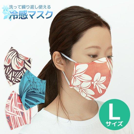 ひんやり冷感 立体マスク 大人用 Lサイズ 洗って繰り返し使える 既製品 布マスク 内側無地 mask-sldknit-l 【メール便可】