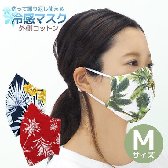 ひんやり冷感 立体マスク コットン 大人用 Mサイズ 洗って繰り返し使える 布マスク 男女兼用 内側無地 mask-sldknit-ctn-m 【メール便可】