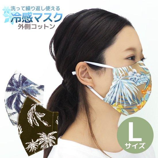 ひんやり冷感 立体マスク コットン 大人用 Lサイズ 洗って繰り返し使える 布マスク 男女兼用 内側無地 mask-sldknit-ctn-l 【メール便可】
