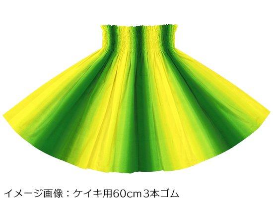 【ケイキ・パネル切り替えパウスカート】黄色と緑のグラデーション柄 3枚はぎ kpnpau-2270YWGN 60cm 3本ゴム 【既製品】