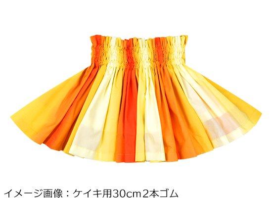 【ケイキ・パネル切り替えパウスカート】黄色とオレンジのグラデーション柄 3枚はぎ kpnpau-2270YWOR 30cm 2本ゴム 【既製品】