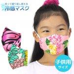 ひんやり冷感 立体マスク 子供用サイズ 洗って繰り返し使える 布マスク 内側無地 mask-sldknit-k 【メール便可】