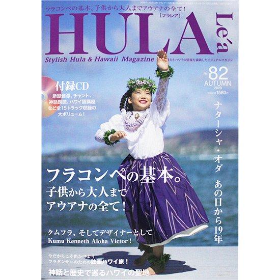 【雑誌】 フラレア 82号 (Hula Le'a) book-hlla-82 【メール便のみ】 送料無料 ※同梱不可