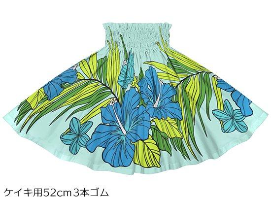 【ケイキ(子供)用】 水色のパウスカート ハイビスカス・ヤシ柄 kpau-rm-2698AQ 52cm 3本ゴム 【既製品】
