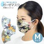 ダブルガーゼ 立体マスク 大人用 Mサイズ 洗って繰り返し使える 布マスク 外側コットンプリント 既製品 男女兼用 mask-gz-ct-m【メール便可】