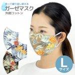 ダブルガーゼ 立体マスク 大人用 Lサイズ 洗って繰り返し使える 布マスク 外側コットンプリント 既製品 男女兼用 mask-gz-ct-l【メール便可】