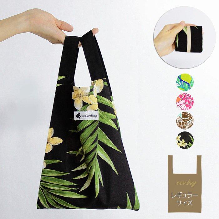 デイリーエコバッグ レギュラーサイズ マチ付き 折りたたみ ショッピングバッグ fsit-bag-ecbag-day-r