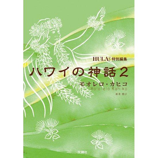 【単行本】ハワイの神話2 − モオレロ・カヒコ 新井朋子著 book-ta-hwm2 【メール便可】