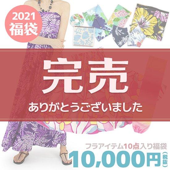 【予約】【福袋2021】 パウスカート&パウケース入り ハワイアンアイテム10点セット 福袋 fk-2021【12月18日以降順次発送予定】