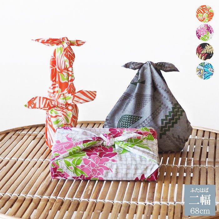 ふろしき 風呂敷 マルチクロス 二幅(ふたはば) 68cm×68cm fsit-bag-frsk2 【メール便可】