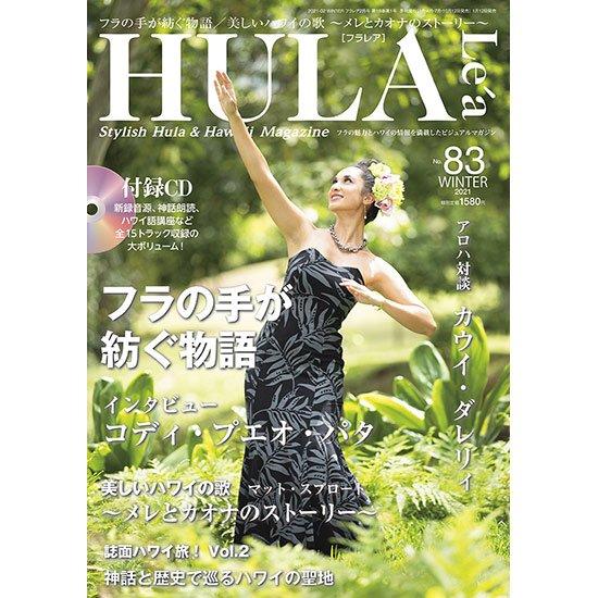 【雑誌】 フラレア 83号 (Hula Le'a) book-hlla-83 【メール便のみ】 送料無料 ※同梱不可