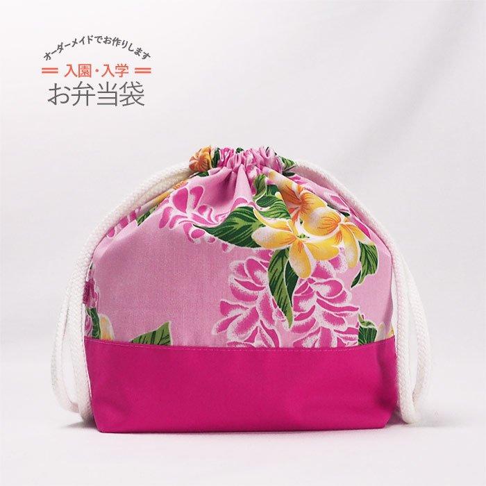 入園入学 お弁当袋 生地が選べるオーダーメイド 製作代行 omsg-lunchbag 【メール便可】