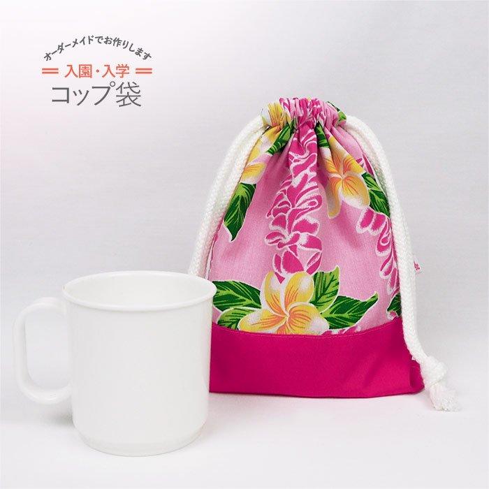 入園入学 コップ袋 生地が選べるオーダーメイド 製作代行 omsg-cupbag-drst 【メール便可】