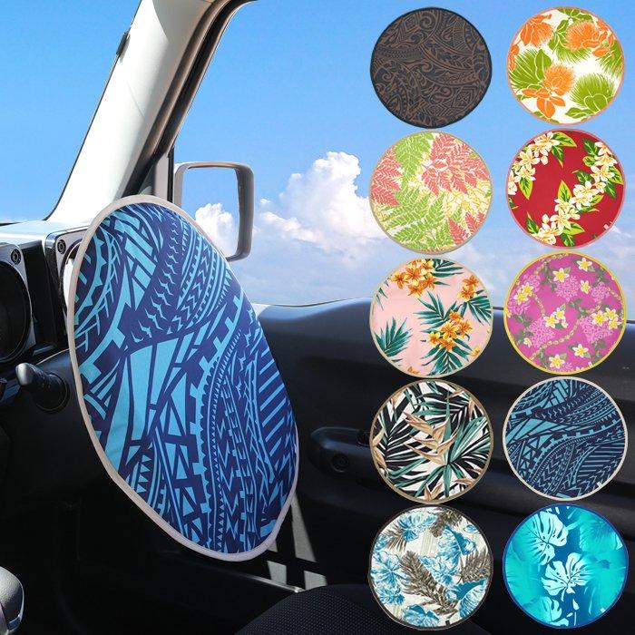 ハワイアン ハンドル 遮熱・日よけカバー ステアリング シェード カバー fsit-car-hscvr 【カー用品】
