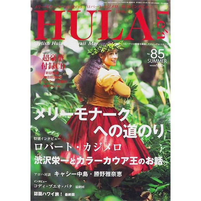 【雑誌】 フラレア 85号 (Hula Le'a) book-hlla-85 【メール便のみ】 送料無料 ※同梱不可