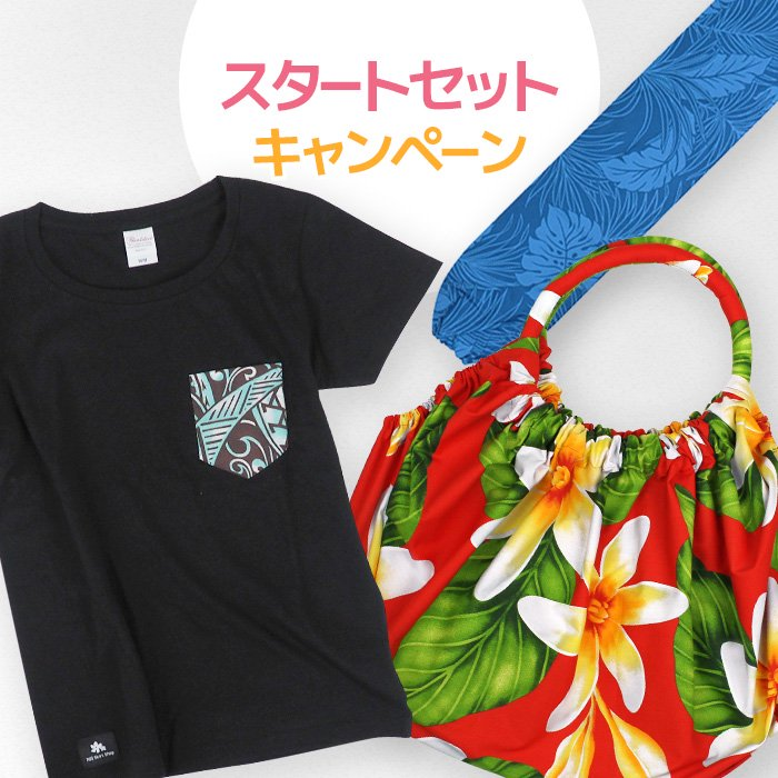 <img class='new_mark_img1' src='https://img.shop-pro.jp/img/new/icons21.gif' style='border:none;display:inline;margin:0px;padding:0px;width:auto;' />【単品購入不可】 スカートと同時購入でお買い得 パウケース・バッグ・Tシャツが入った スタートセット キャンペーン 【福袋】