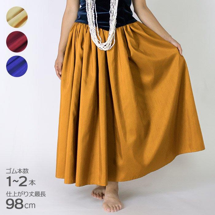 【シャンタン パウスカート】 1〜2本ゴム 生地丈100cmまで 全16色