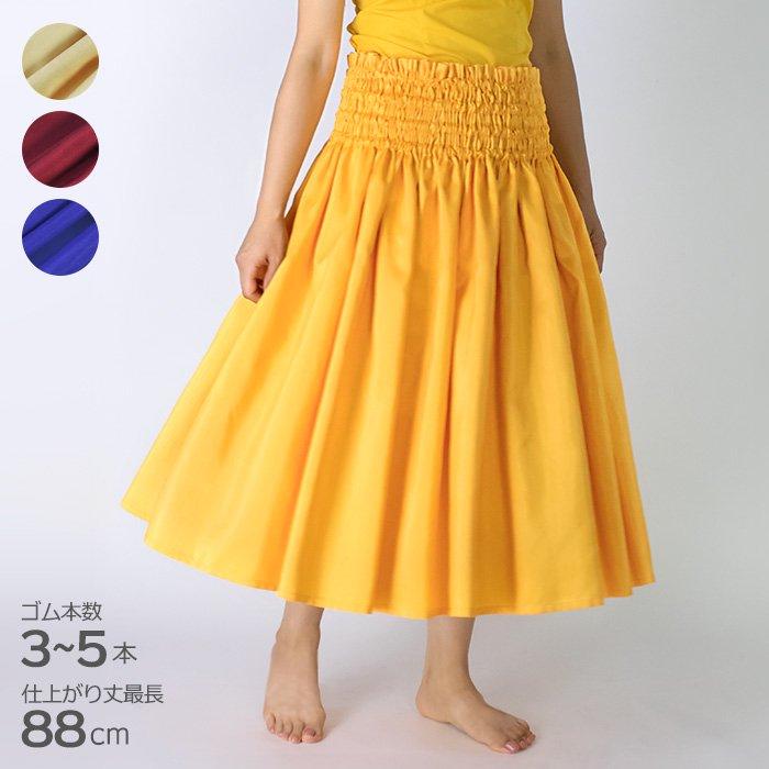 【シャンタン パウスカート】 3〜5本ゴム 生地丈90cmまで 全16色