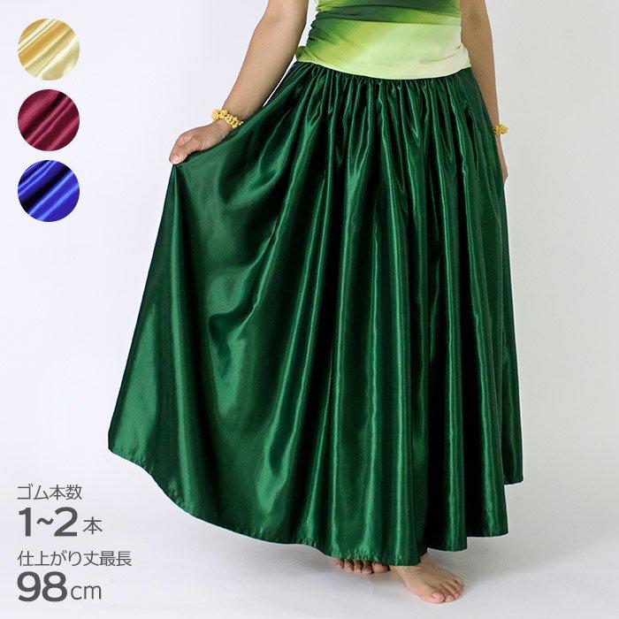 【サテン パウスカート】 1〜2本ゴム 生地丈100cmまで 全16色