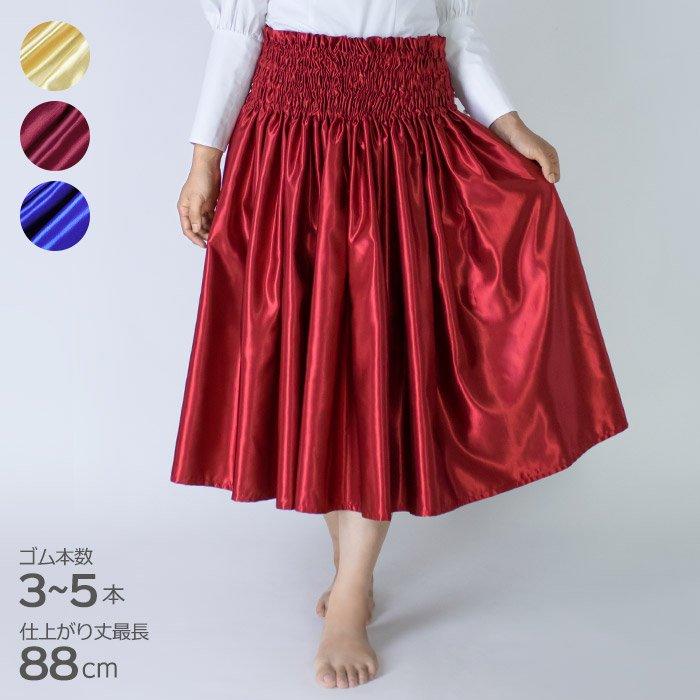 【サテン パウスカート】 3〜5本ゴム 生地丈90cmまで 全16色