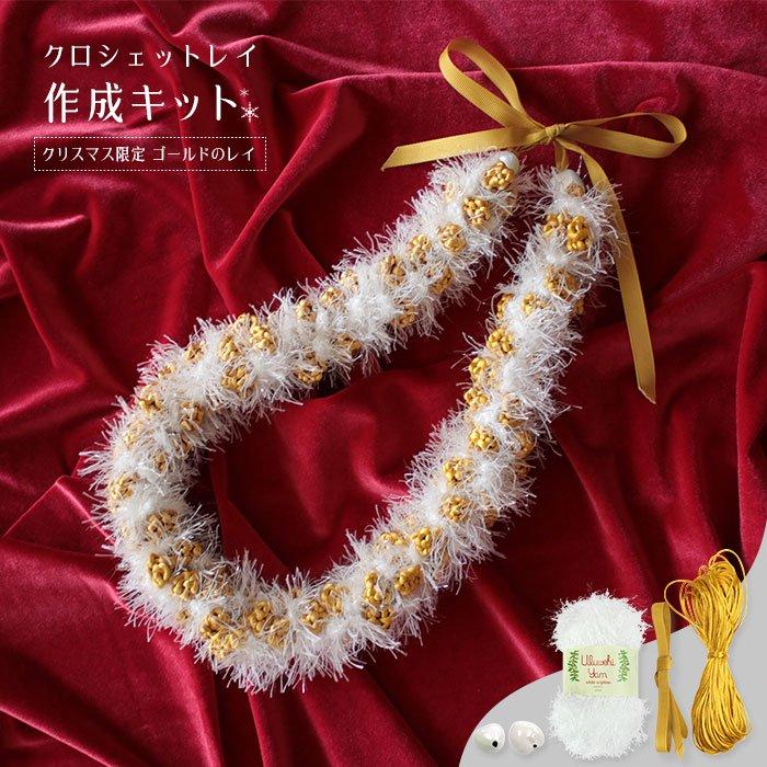 クロシェットレイ作成キット クリスマス限定 ゴールドのレイ sewg-kit-ctl-xmas 【メール便可】