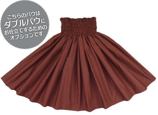 【終売】【ダブルパウスカート専用オプション】茶色の無地パウスカート wopt-brown