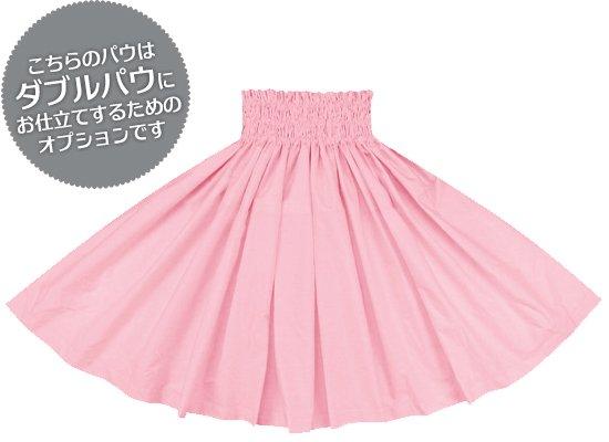 【ダブルパウスカート専用オプション】ピンクの無地パウスカート Wopt-pink-M26