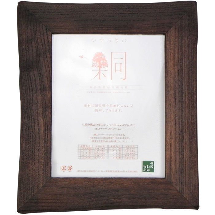 桐フレームB 11×14インチ アートフォトグラフィ用  art-nakamura_frame_60-B