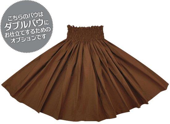 【終売】【ダブルパウ専用オプション】チョコレート色の無地パウスカート Wopt-chocolate-c215