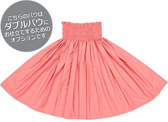 【ダブルパウスカート専用オプション】コスモスピンクの無地パウスカート Wopt-cosmospink-c033