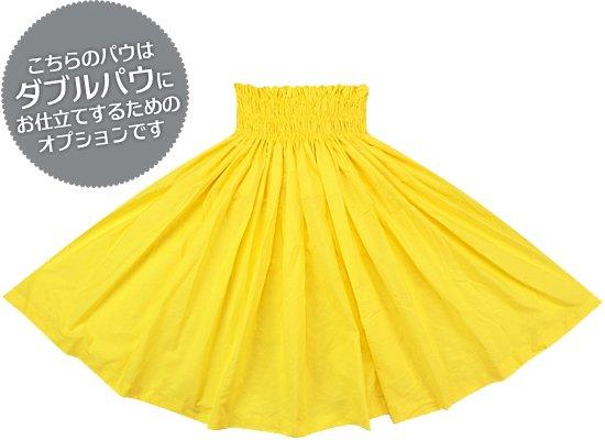 【終売】【ダブルパウスカート専用オプション】レモンイエローの無地パウスカート Wopt-lemonyellow-c026