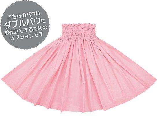 【ダブルパウスカート専用オプション】さくら色の無地パウスカート Wopt-sakura-c032