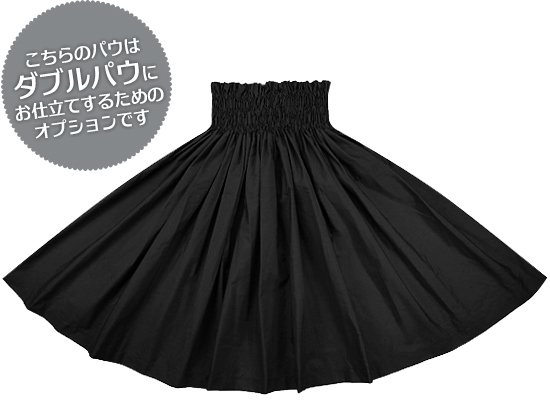 【終売】【ダブルパウ専用オプション】オフブラックの無地パウスカート Wopt-black-TI