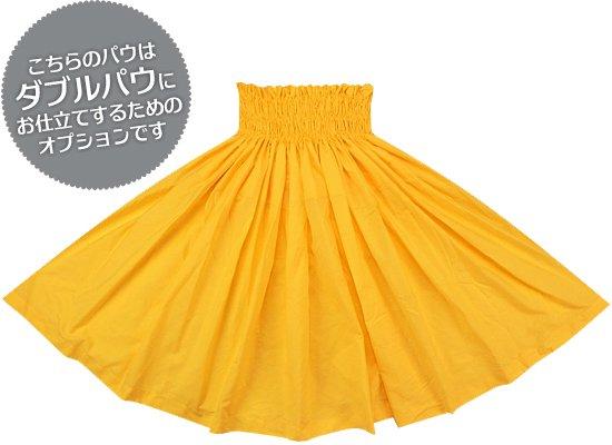 【終売】【ダブルパウ専用オプション】ゴールドの無地パウスカート Wopt-gold-TI