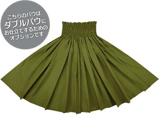 【終売】【ダブルパウ専用オプション】オリーブ色の無地パウスカート Wopt-olive-TI
