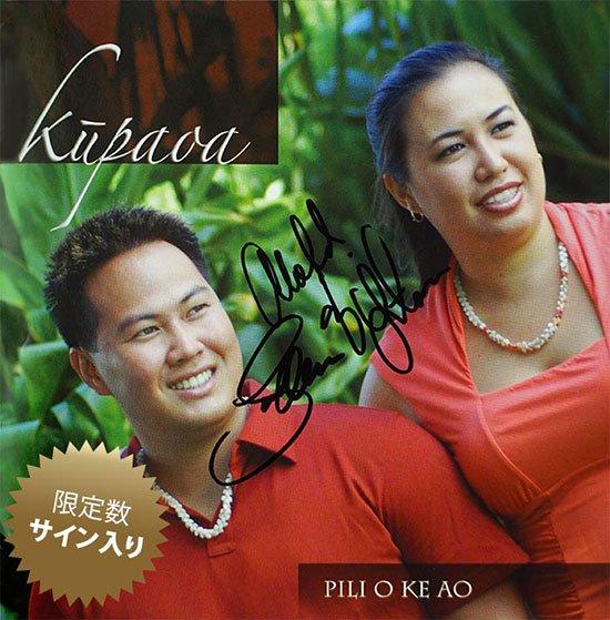 【サイン入りCD】 Pili O Ke Ao / Kupaoa (ピリ・オ・ケ・アオ / クーパオア) 【メール便可】