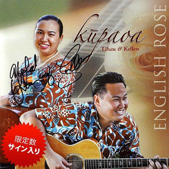 【サイン入りCD】 English Rose / Kupaoa (イングリッシュ・ローズ / クーパオア) 【メール便可】