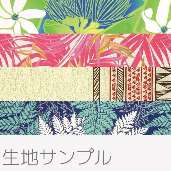 ハワイアンファブリック生地サンプル fab-sample_hfabric 【メール便可】