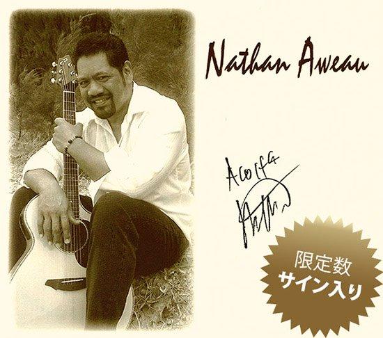 【サイン入りCD】 'Io / Nathan Aweau (イオ / ネイサン・アヴェアウ) 【メール便可】