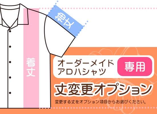 【追加オプション】アロハシャツ 丈変更【オーダーメイド】