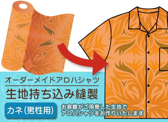生地持ち込み縫製 メンズ・アロハシャツ カネ 男性用 mckm-kane【オーダーメイド】