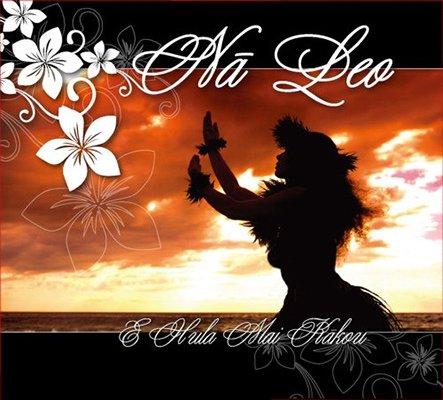 【CD】 E Hula Mai Kakou / Na Leo 【メール便可】