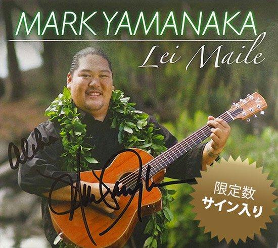 【サイン入りCD】 Lei Maile / Mark Yamanaka (レイ・マイレ/マーク・ヤマナカ) 【メール便可】 cdvd-cd