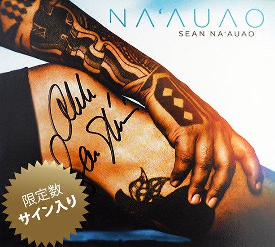 【サイン入りCD】 Na'auao / Sean Na'auao (ショーン・ナアウアオ) 【メール便可】