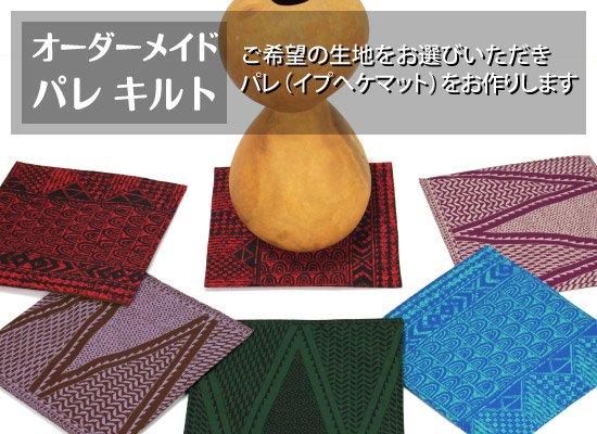 パレ キルト イプヘケマット Yoyaku-pale-quilt【オーダーメイド】