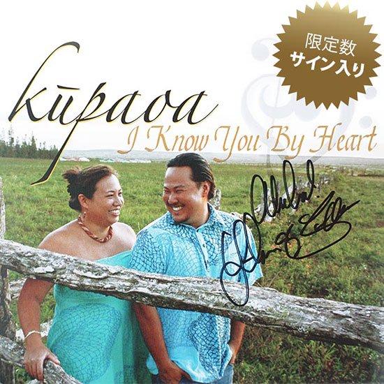 【サイン入りCD】 I Know You By Heart / Kupaoa (アイ・ノウ・ユー・バイ・ハート / クーパオア) 【メール便可】