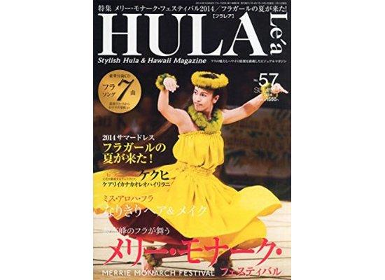 【雑誌】フラレア 57号
