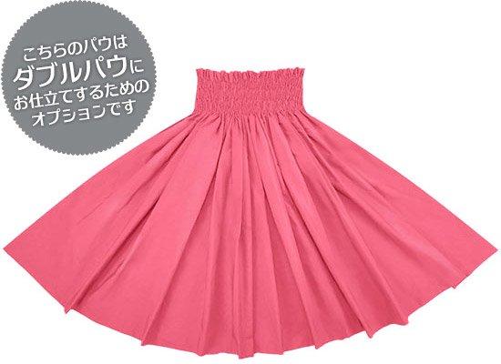 【終売】【ダブルパウスカート専用オプション】オーロラピンクの無地パウスカート wopt-aurorapink-c143